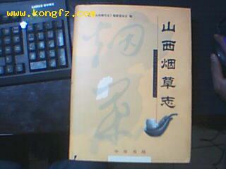 山西烟草志 (硬精装)