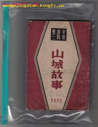 山城故事(新文学精品,戏剧集)