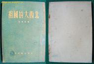 祖国的大西北(1955年初版)