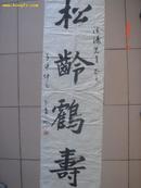 """北京市书法家协会理事卜希阳\""""松龄鹤寿\""""书法一张(作品包真)"""