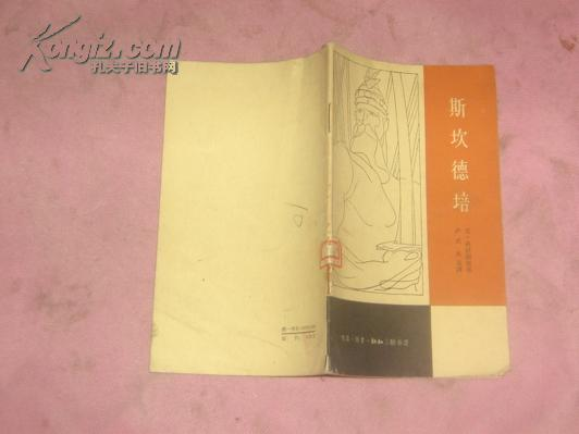 斯坎德培(63年1版1印,印量6000册)