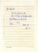 【信札】甄申将军信札一页(附:陈锡联回忆录·精装本1册)