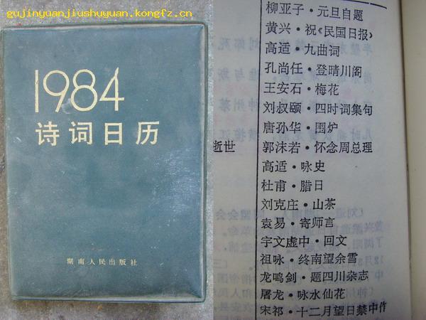 诗词日历1984