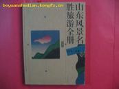 《山东风景名胜旅游全册》5折出售 CD-1600