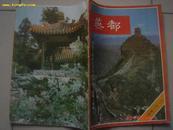 (创刊号)1985年北京燕山出版社出版<<燕都>>