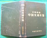 中国交通年鉴[1986年创刊号,布面精装16开]