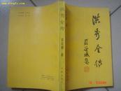 1989年大地出版社出版<<洪秀全传>>(有作者苏双碧签名)