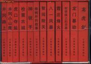 精装本《江西革命斗争故事连环画选》(12册全)