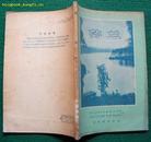 1957年初版《芬兰》多地图、插图