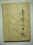 奇妇人日记(手写刻印本,钤印数枚,仅印100册,稀见)