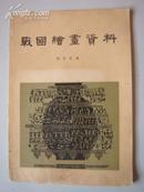 战国绘画资料(1957年初版)