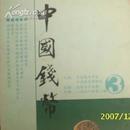 中国钱币 1996.3