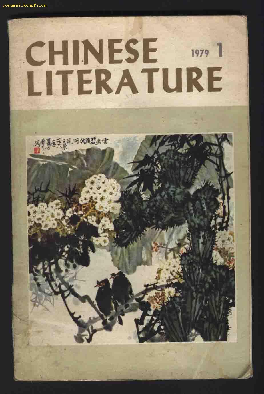 中国文学(英文版)(79年1期/多图)