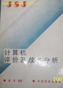 (中国铁道)计算机评价及效益分析