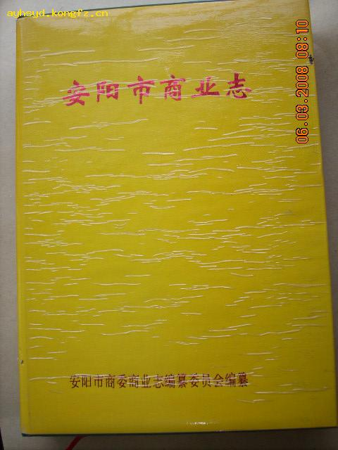 安阳市商业志(精装本 十品 .有图片22幅.有套封)