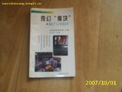 """奇妙""""魔块""""-微电子与计算机技术(高科技知识普及丛书)"""