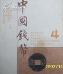 (中国金融)中国钱币 1995.4