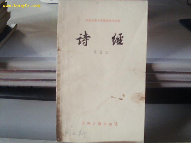 诗经(中国古典文学基本丛书)