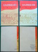1970年江西省新华书店出版《毛泽东思想的伟大胜利》(创刊1—4集四册)