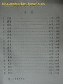 《文心雕龙选注》 (山东大学编 16开油印本)(封面有水印) CD-1699