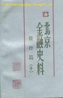 北京金融史料(十):伪中国联合准备银行及其他敌伪银行