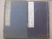 民国25年国立北平史学考古组初版《南北响堂寺及其石刻目录》