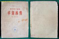 1954年初版*几十幅历史图片*《卓别林传》*全1册