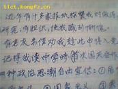 自传(罗元贞手稿)80年