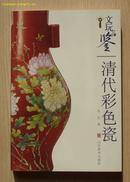 清代彩色瓷 文玩品鉴 2007年初版