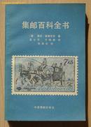 集邮百科全书 1985年初版 全品