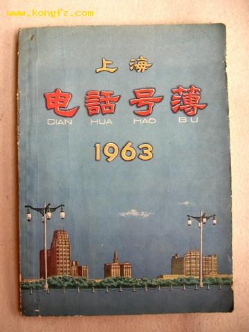 4293《 1963年上海电话号薄 》1963年出版 稀少见