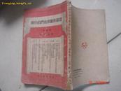 1948年东北书店发行<<目前形式和我们的任务>>