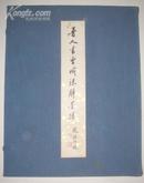 晋人书曹娥诔辞墨迹(经折装、64年版、彩色珂罗版、仅100册)