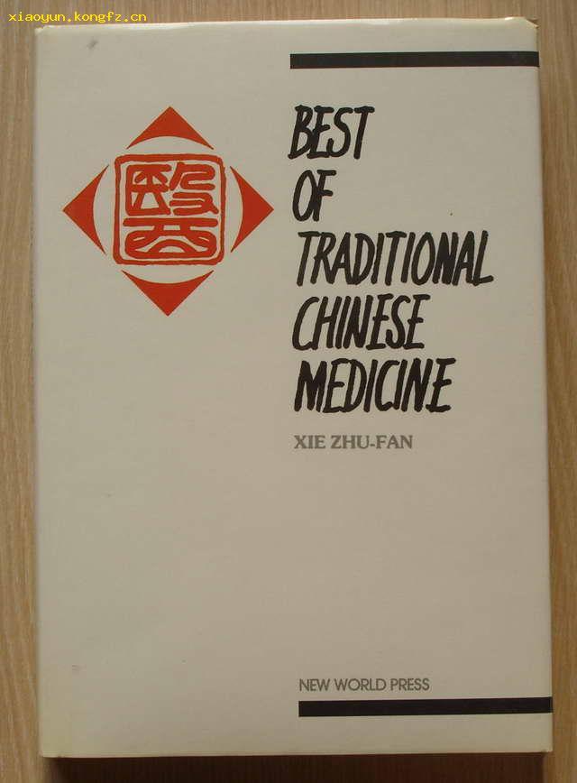 中医精萃 英文版 1995年初版