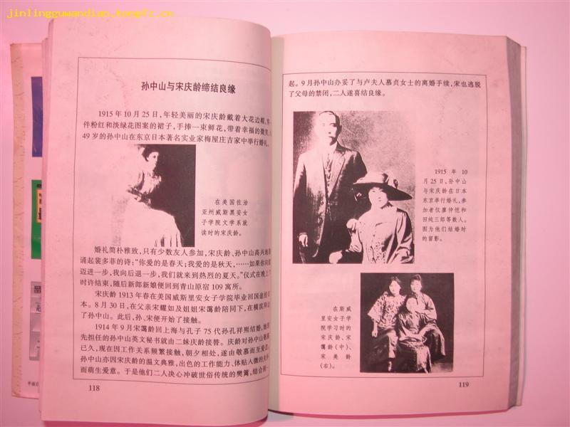 百年老照片(第一册)