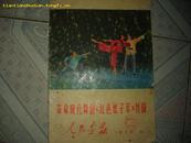 人民画报1970年第9期《红色娘子军》专辑
