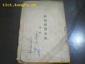 (边区毛边)干部学习文件(第一辑)1948年初版