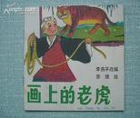 画上的老虎  近10品全新 【48开/彩色连环画】