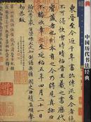 L【库存新书】精装本《中国历代书法经典》