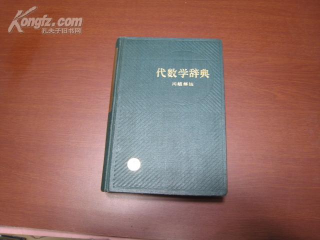 6149   代数学辞典·问题解法(一版一印)