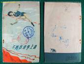 不断跃进争上游(奥运收藏本,新中国田径运动,全—册,多图。59年人民体育初版)