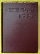 中国百科年鉴1980(创刊号)