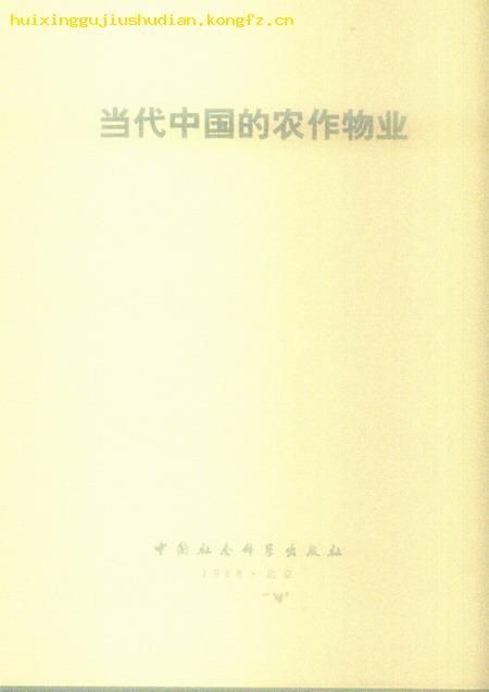 当代中国丛书--当代中国的农作物业