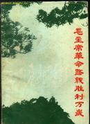《毛主席革命路线胜利万岁》(中国共产党党内两条路线斗争大事记.1893-1966)