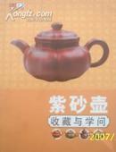 (福建)紫砂壶收藏与学问