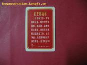 卡片;正面毛主席语录,后面;歌曲 XFL-03