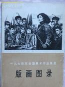 1974年全国美术作品展《版画图录》