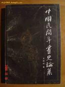 01665《中国民间年画史论集》(附彩色插图若干)