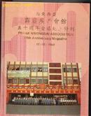 马来西亚霹雳广西会馆五十周年金禧纪念特刊(多图)