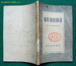 棉籽油的制备(1956年轻工业出版社初版,原书名:棉籽的加工)